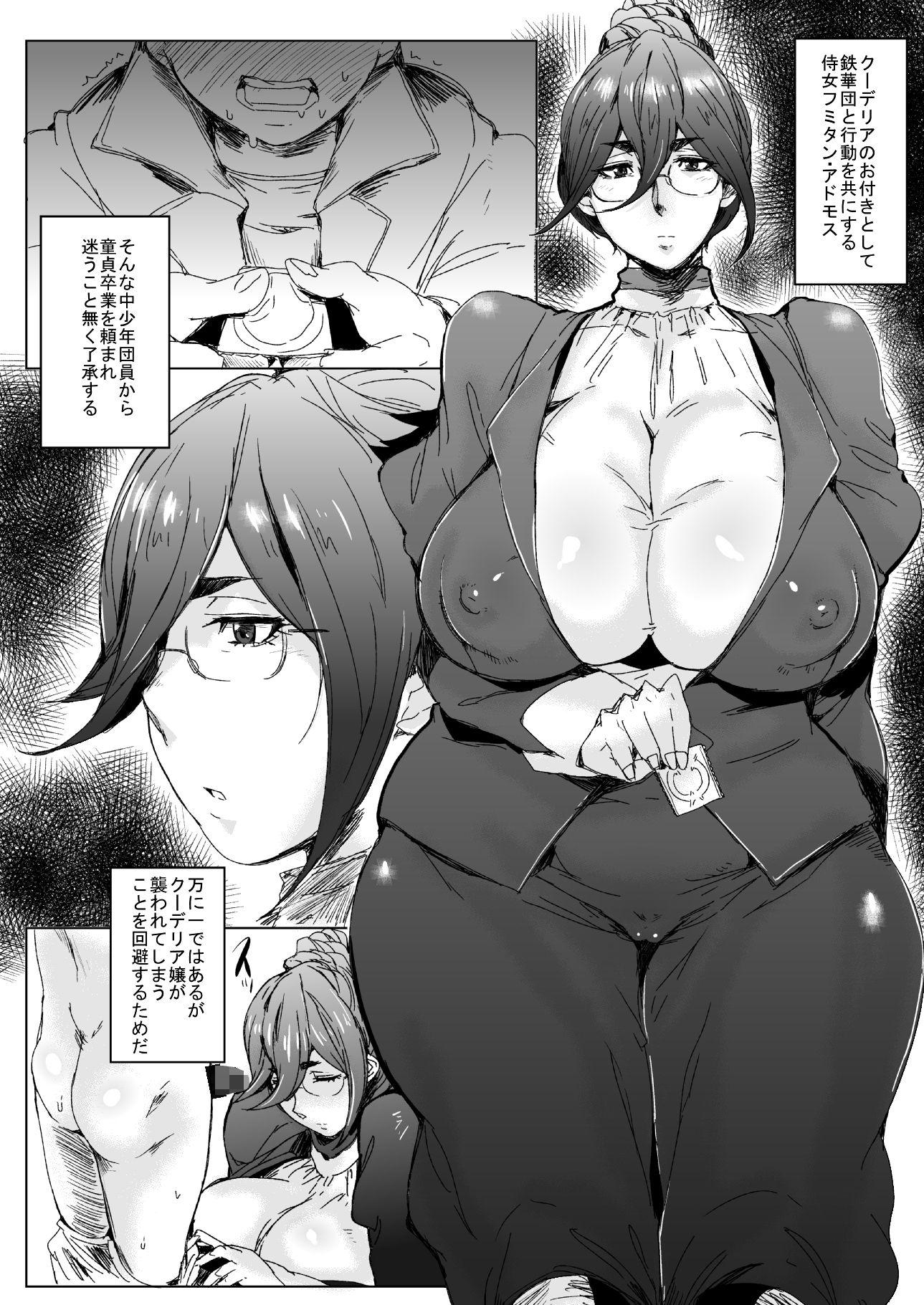 【∀ガンダム 同人】御奉仕フミタンチン食いのズコバコス