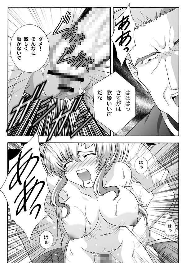 絶望の宇宙・ラクス【機動戦士ガ○ダムSEED】
