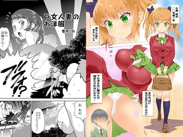 MM46号 トレーニングの秋! 小さいヤツの秋!のサンプル画像3
