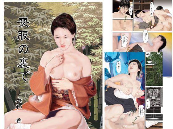 喪服の女シリーズ(2)