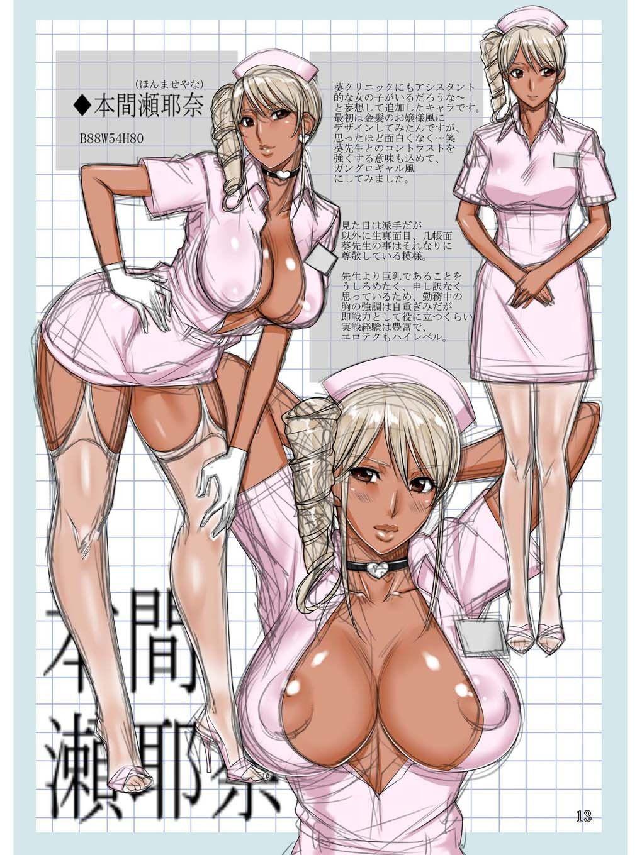 痴女医葵ハルカの褐色のアシスタント
