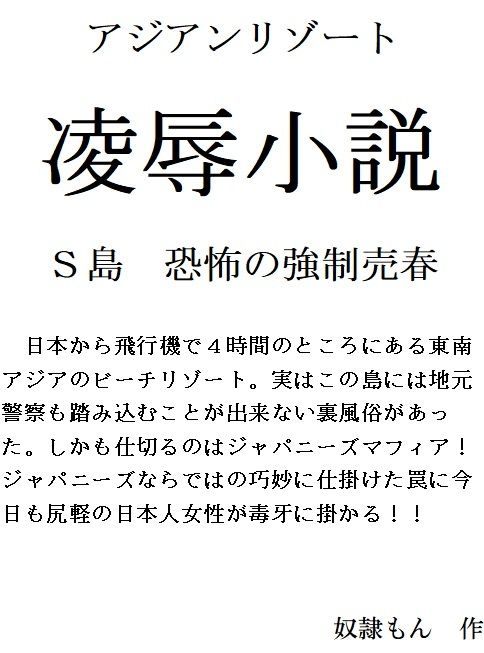 凌辱小説 アジアンリゾート