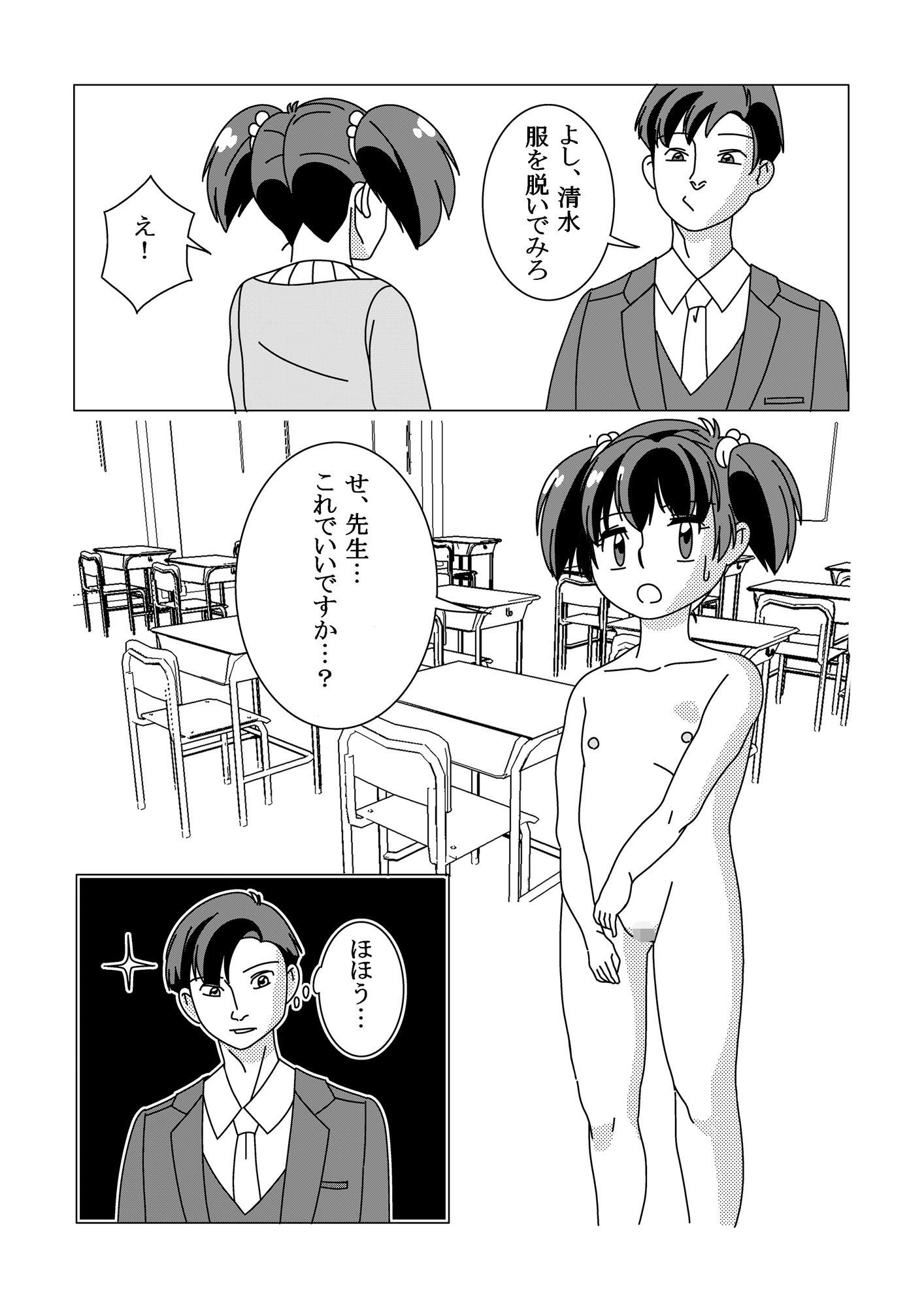 【桃色戯画 同人】少女と野獣!~先生に教室で処女を奪われちゃった件~
