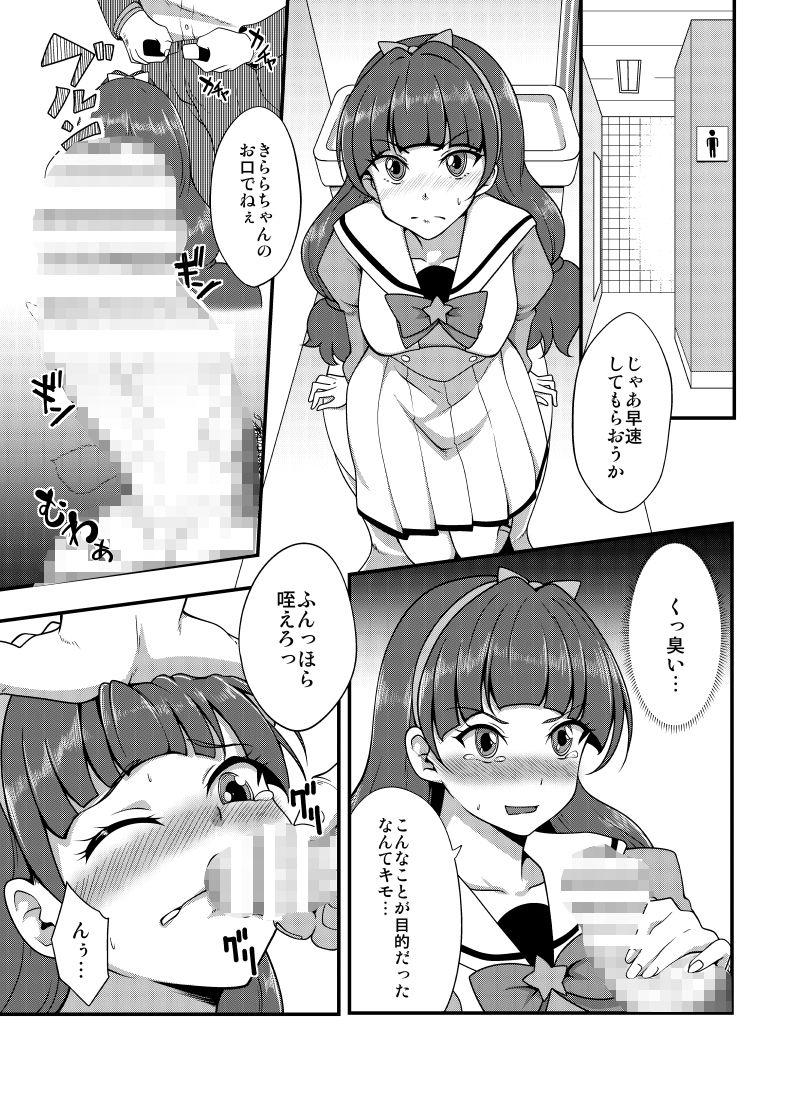 【Go!プリンセスプリキュア 同人】きらら堕ち2