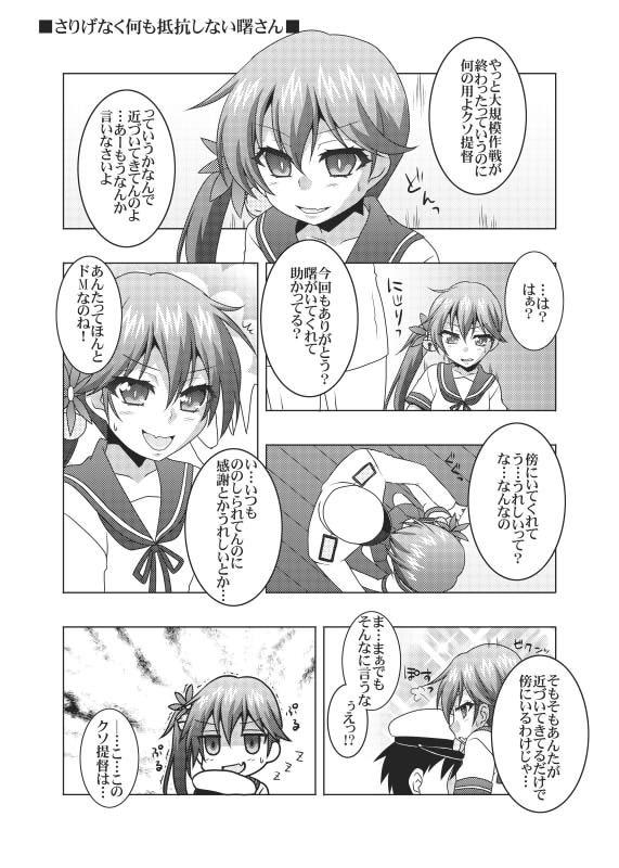 鎮守府艦訪録改弐甲~提督が攻略される側の場合~