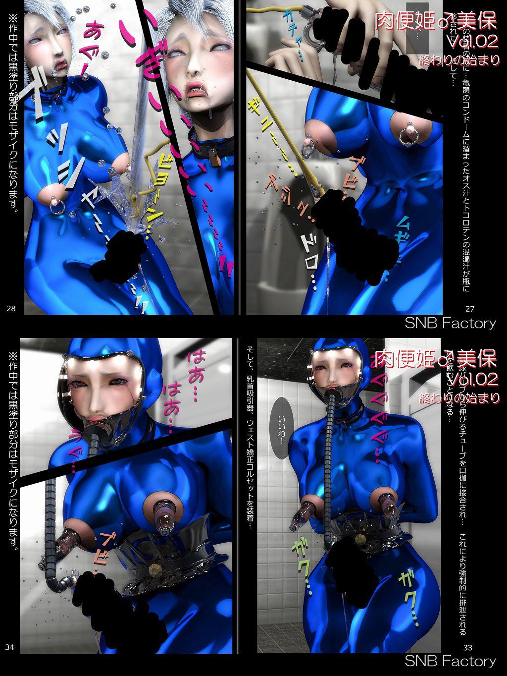 肉便姫♂美保 Vol.02 [終わりの始まり]