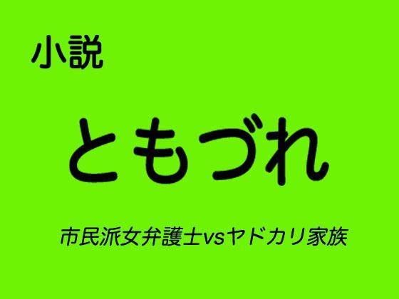 小説 ともづれ 市民派女弁護士vsヤドカリ家族