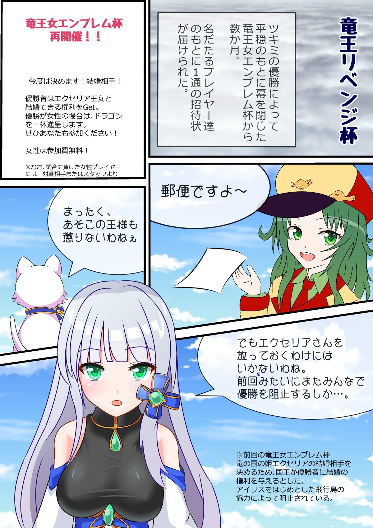 白猫○ニス 竜王女リベンジ杯 前編
