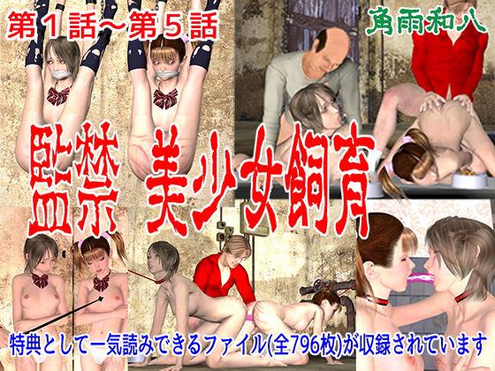 監禁 美少女飼育 「第1話ー第5話」 総集編の表紙