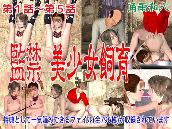 監禁 美少女飼育 「第1話ー第5話」 総集編
