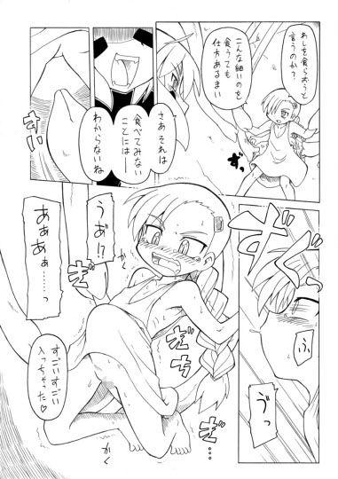 【少女 拡張】妖怪でつるぺたの少女の拡張拘束アナル触手の同人エロ漫画!