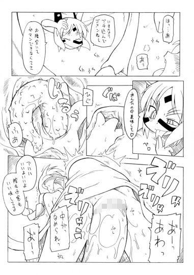 妖女図鑑4