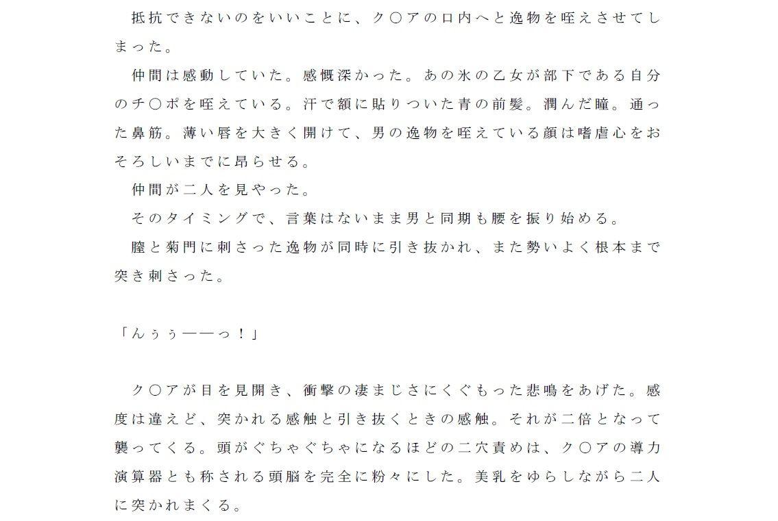 犯されたヒロイン達~閃の軌○編~