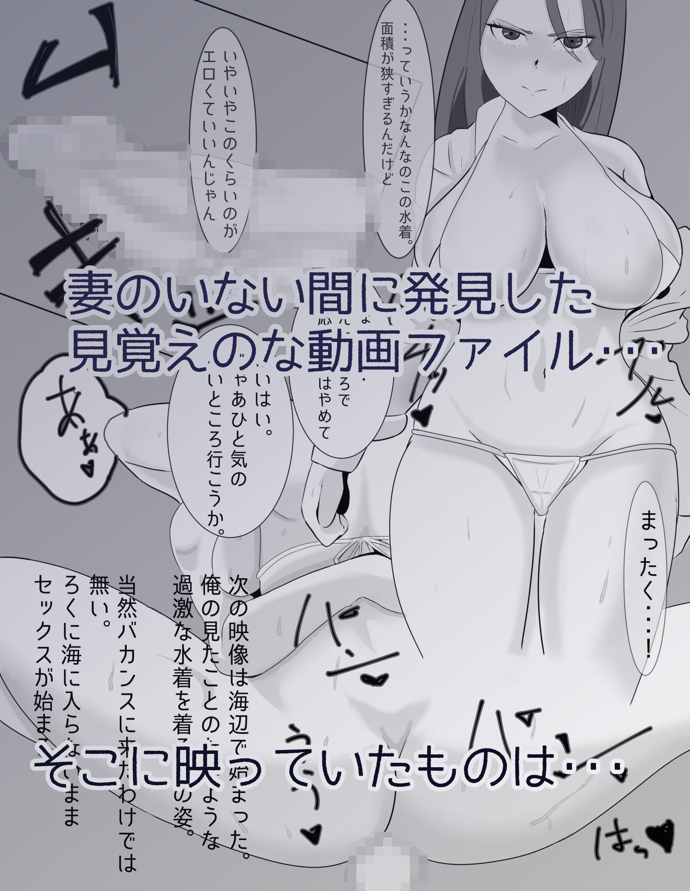 【モール 同人】妻とチャラ男の寝取られビデオファイル~俺に見せない裏の顔~