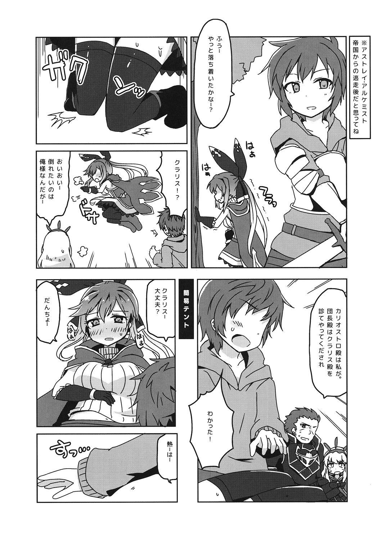 【クラリス 同人】クラリスリミットブレイク