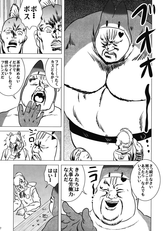 【お嬢の浴室 同人】けもの強敵4