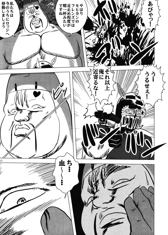 けもの強敵4
