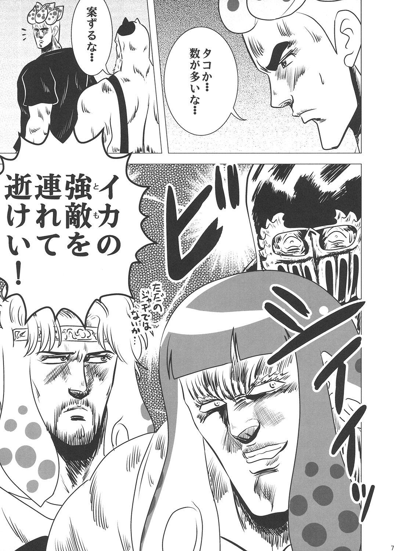 【お嬢の浴室 同人】素武裸、闘!!痛