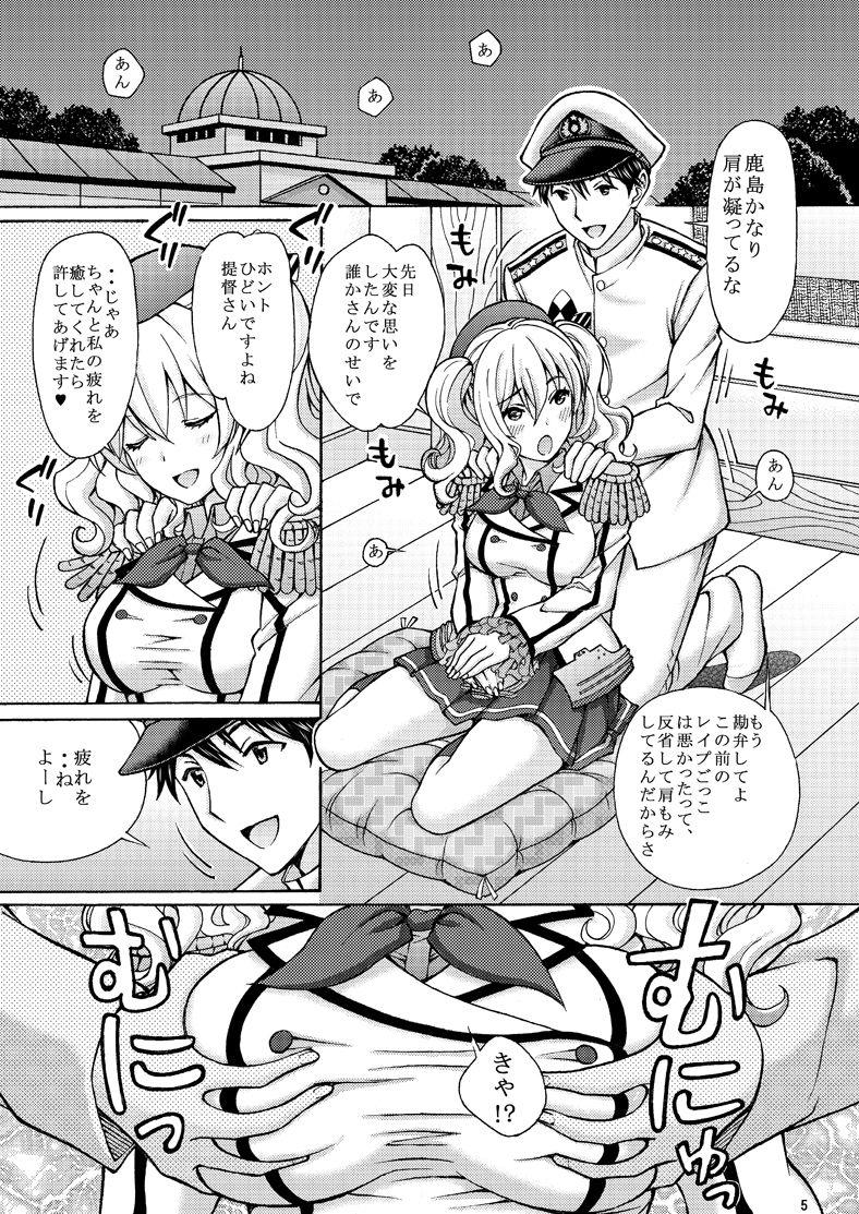 【鹿島 同人】鹿島本2鹿島!提督と「夜戦演習」しちゃいます!