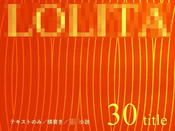 ロリ小説傑作選・30titleの表紙