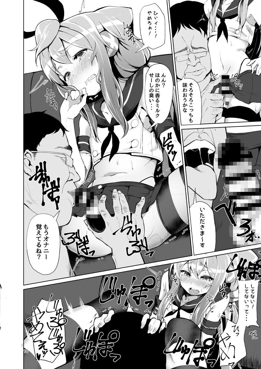 【ハッカドール 同人】どきどきメスイキ!ちゃれんじ!!~コスプレ売り子編~