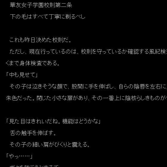 【wordworks 同人】触手になった男、女子校を襲う