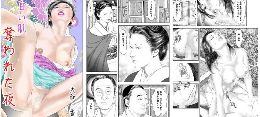 【大和 耽美】浴衣で和服の人妻の、大和の耽美フェラクンニ顔射の同人エロ漫画!!