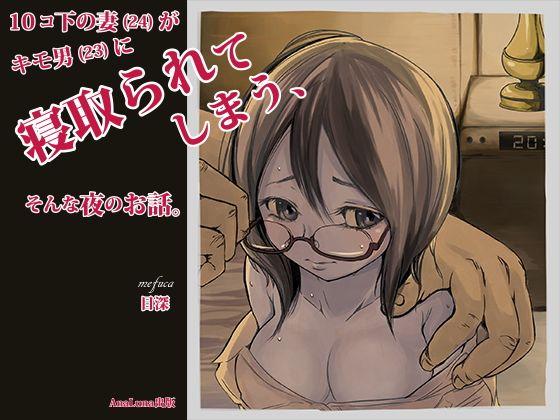 10コ下の妻(24)がキモ男(23)に寝取られてしまう、そんな夜のお話。