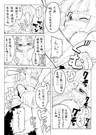 妖女大図鑑3