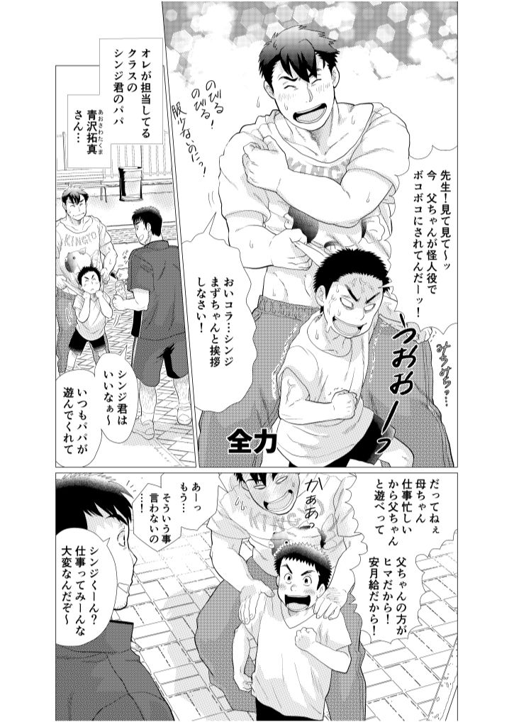 イケないですっ!野中先生!〜vs若パパ編〜