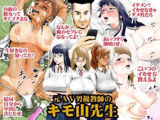 元AV男優教師のキモ山先生の表紙
