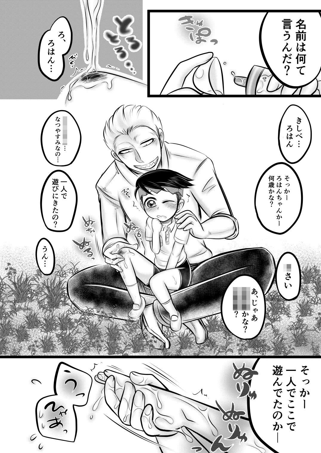 【ジョジョの奇妙な冒険 同人】きしべろはん(○さい)はうごけない。