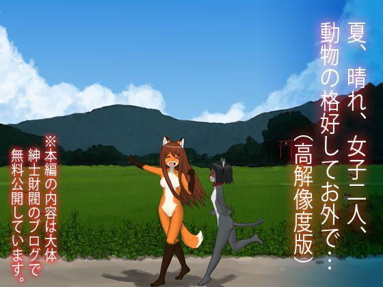 夏、晴れ、女子二人、動物の格好してお外で…