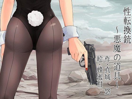 性転換銃〜悪魔の道具〜