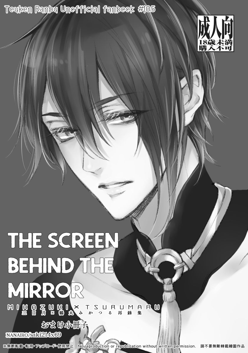 THE SCREEN BEHIND THE MIRROR(「三日月宗近x鶴丸国永 みかつる再録集」オマケ小冊子)