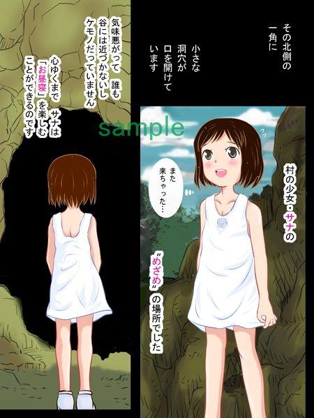 少女と夢魔 ~ひみつのお昼寝遊戯~