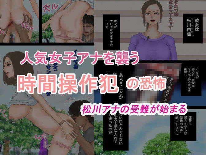 【四葉弘彦 同人】放送事故・松川アナの受難―止まった時間