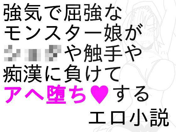 デジモ○陵辱小説の表紙