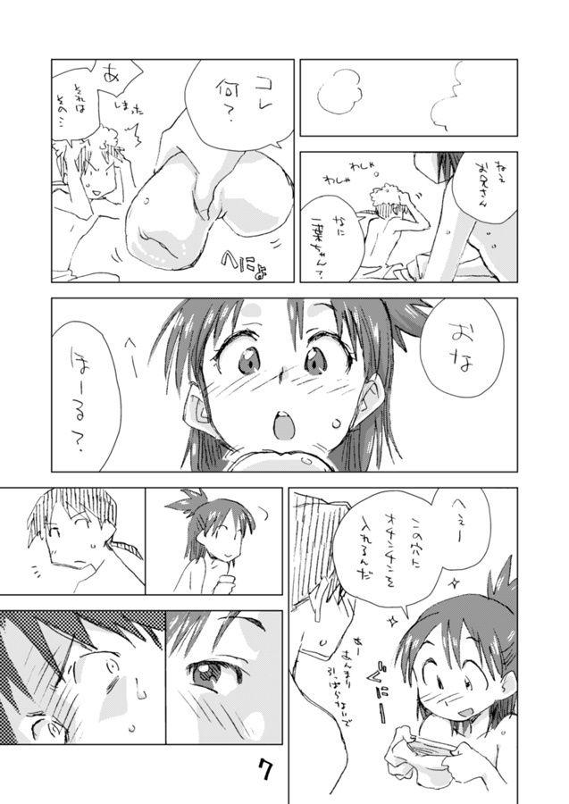 DMM 同人【お子様ワンタッチ セレクション vol.5】