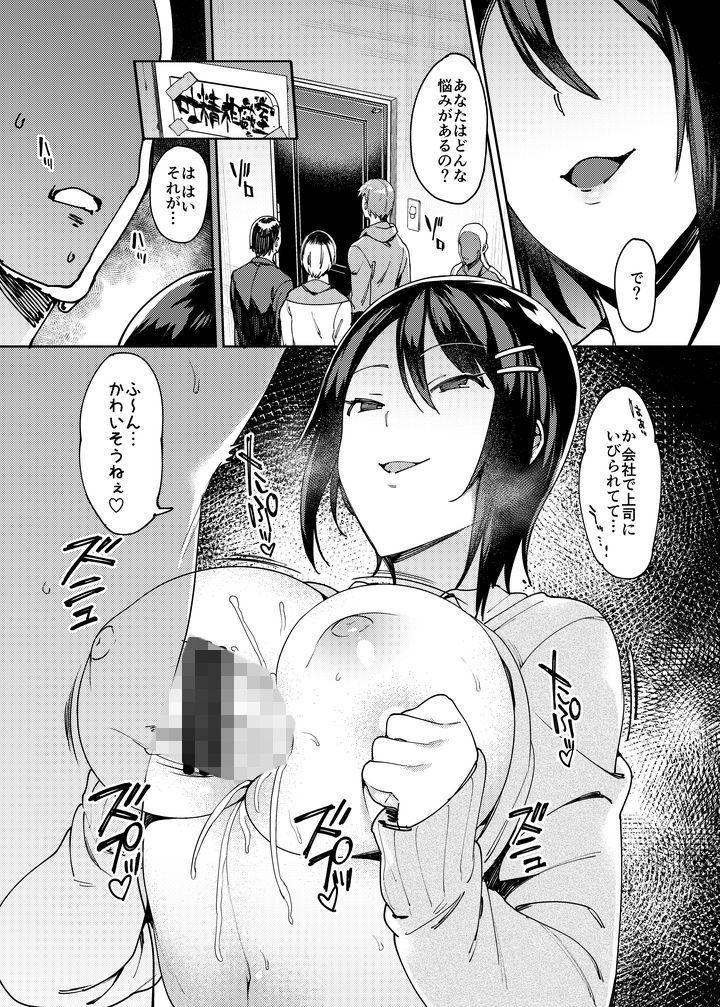 吐精相談室 【作品ネタバレ】