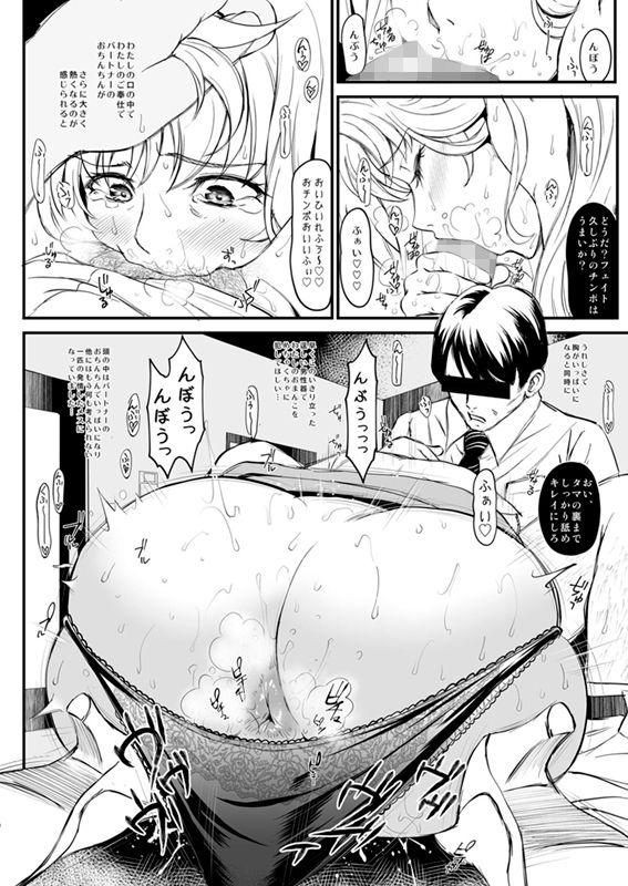 【メタボ喫茶異臭騒ぎ 同人】F2-いいなり執務官-