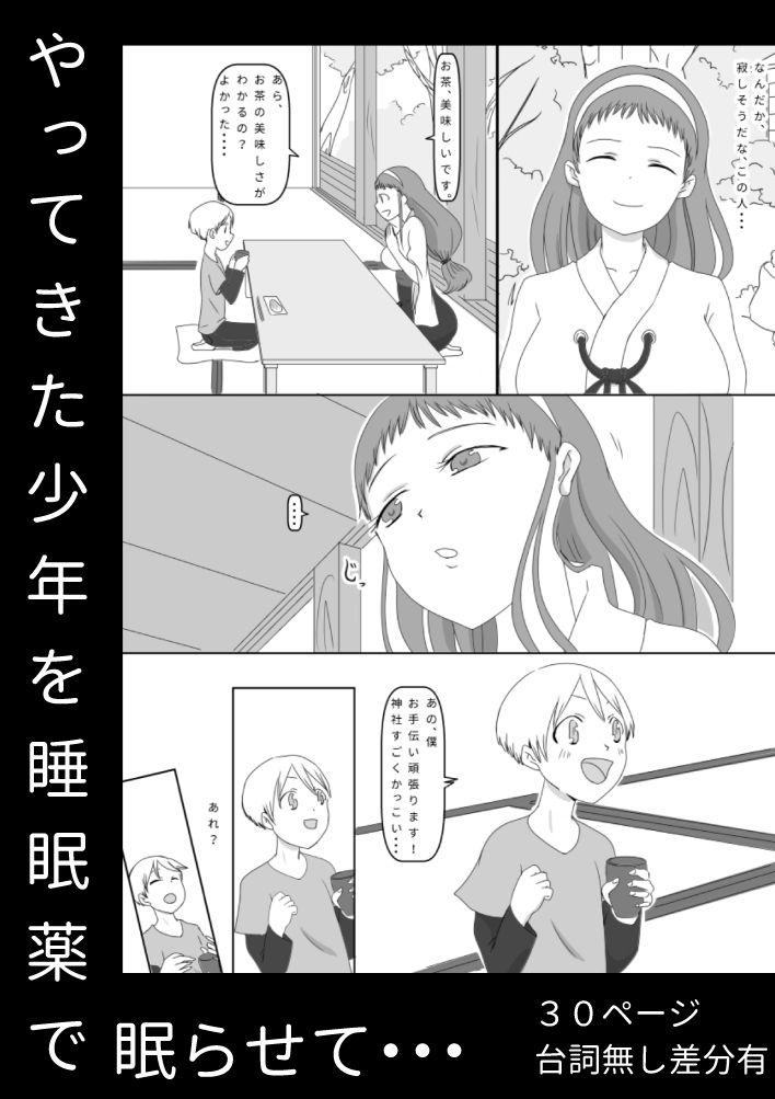モラワレ少年寺淫暮らし