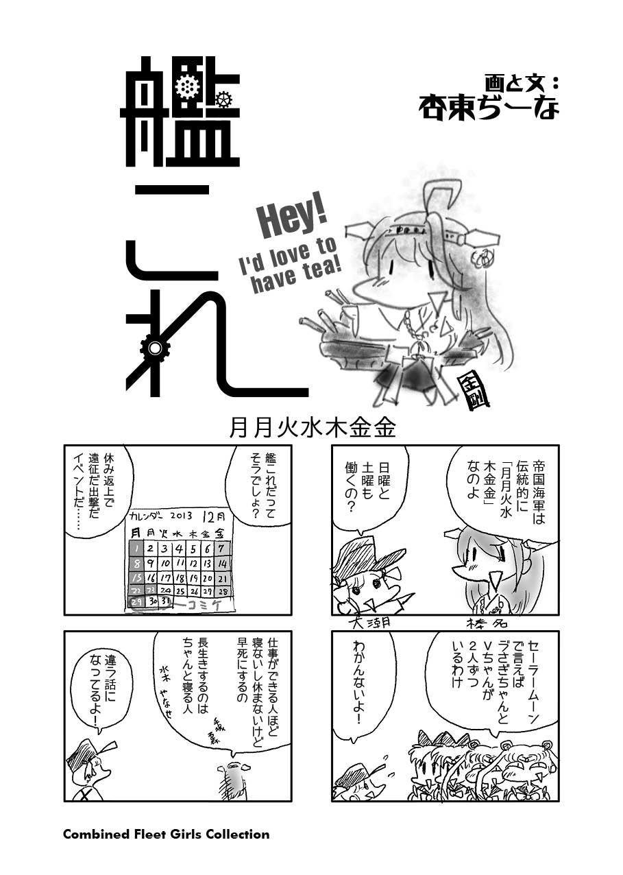 【艦隊 同人】艦○れ月月火水木金金