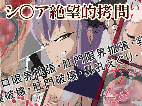 【残飯 同人】シノア絶望的拷問1,2パック