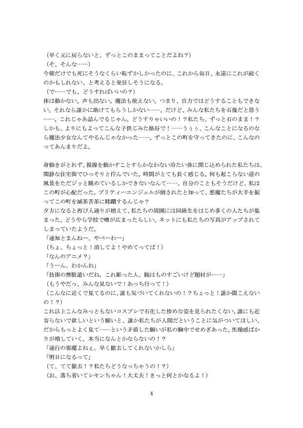 『月明かりの魔法少女像』/『フィギュアイドル』