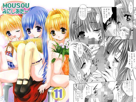 MOUSOUみにしあたー11