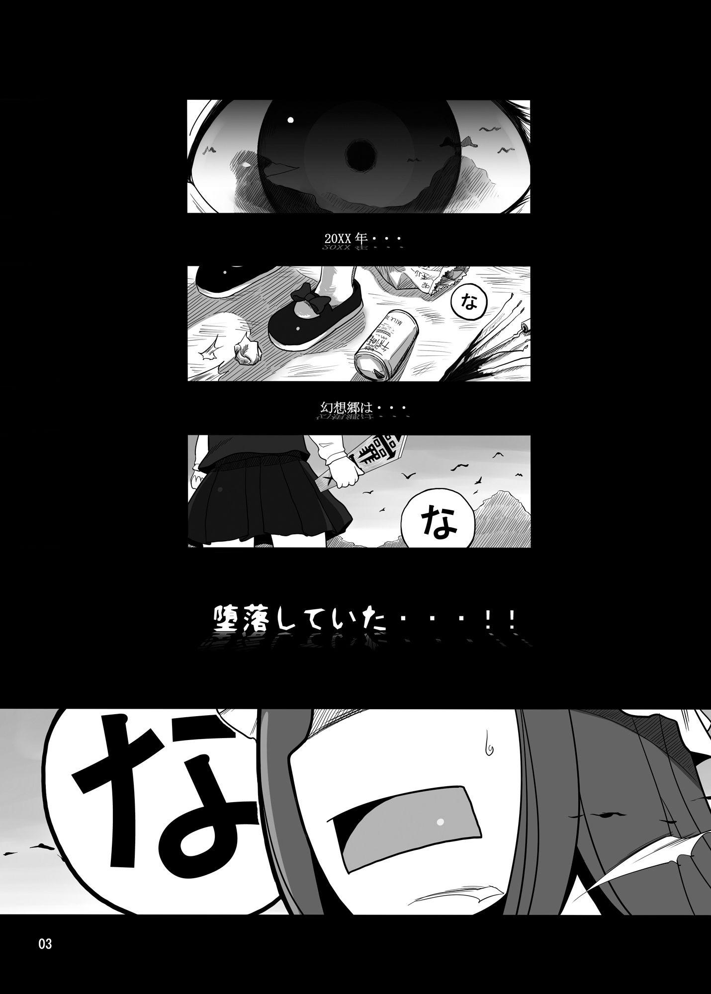 【四季映姫 同人】幻想郷ゴミ0運動