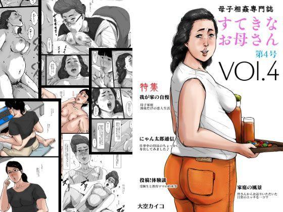 母子相姦専門誌「すてきなお母さん」 第4号の表紙