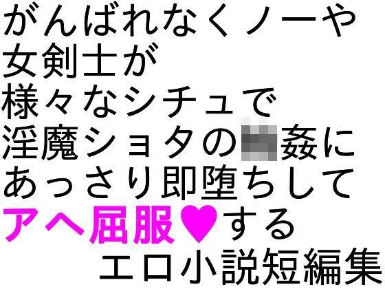 がんばれくノ一陵辱小説短編集2