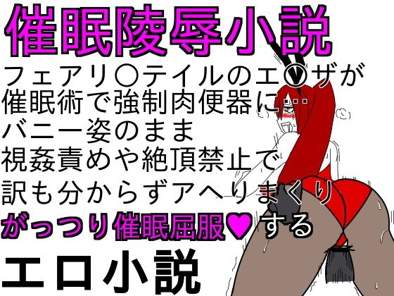 バニーエ○ザはショタの催眠肉便器4~5日目